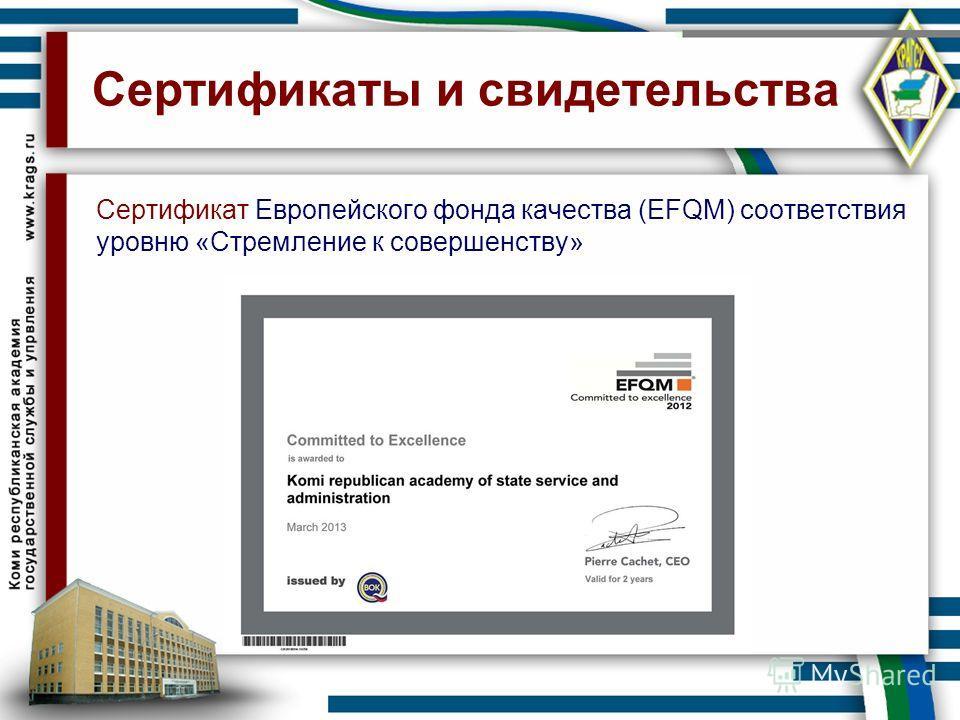 Сертификаты и свидетельства Сертификат Европейского фонда качества (EFQM) соответствия уровню «Стремление к совершенству»