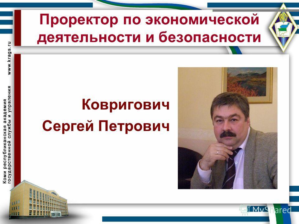 Проректор по экономической деятельности и безопасности Ковригович Сергей Петрович