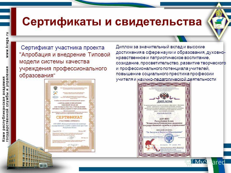 Сертификаты и свидетельства Сертификат участника проекта