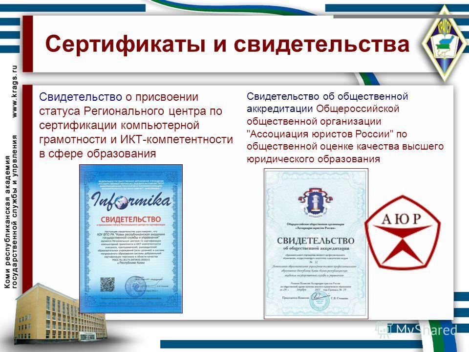 Сертификаты и свидетельства Свидетельство о присвоении статуса Регионального центра по сертификации компьютерной грамотности и ИКТ-компетентности в сфере образования Свидетельство об общественной аккредитации Общероссийской общественной организации