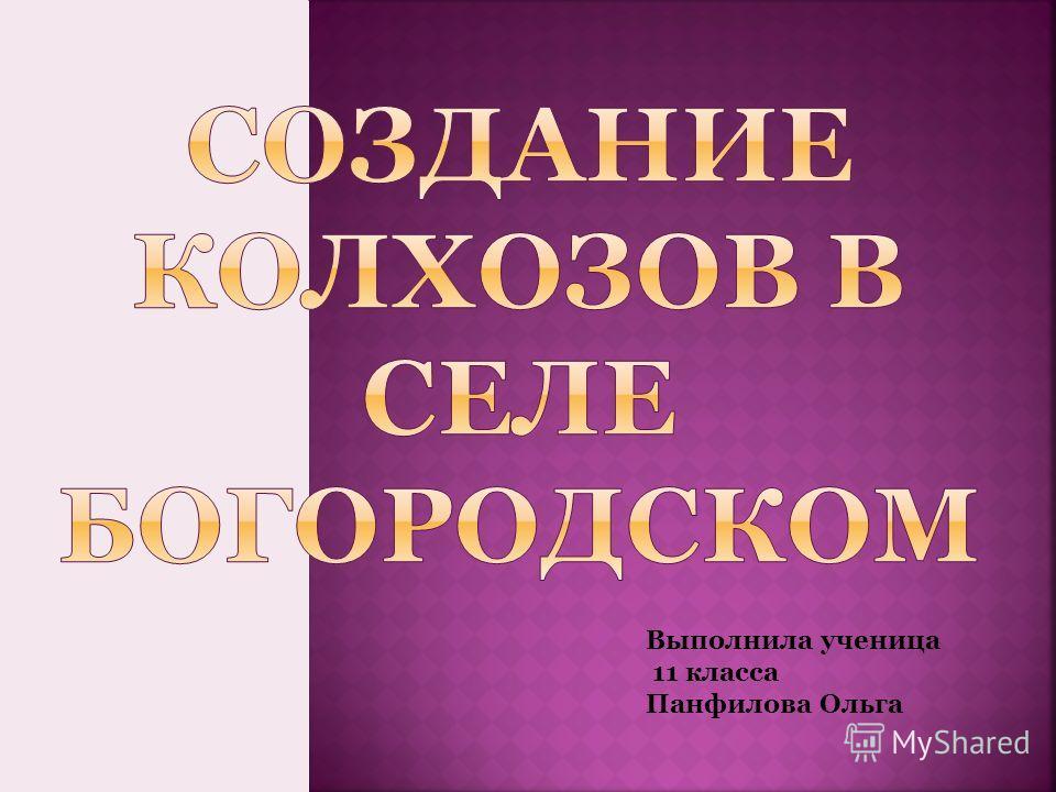 Выполнила ученица 11 класса Панфилова Ольга