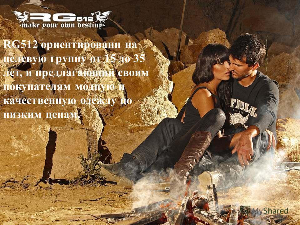 RG512 ориентированн на целевую группу от 15 до 35 лет, и предлагающий своим покупателям модную и качественную одежду по низким ценам.