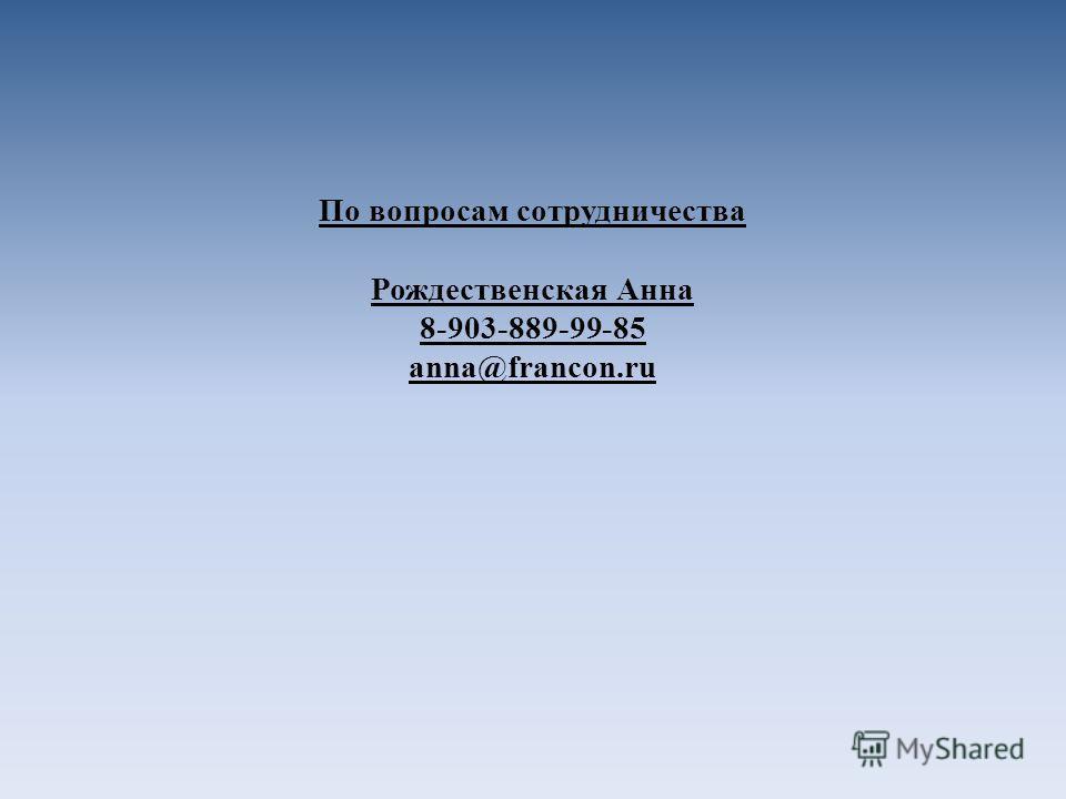 По вопросам сотрудничества Рождественская Анна 8-903-889-99-85 anna@francon.ru