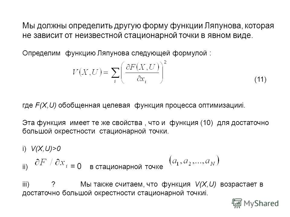 Мы должны определить другую форму функции Ляпунова, которая не зависит от неизвестной стационарной точки в явном виде. Определим функцию Ляпунова следующей формулой : (11) где F(X,U) обобщенная целевая функция процесса оптимизацииi. Эта функция имеет