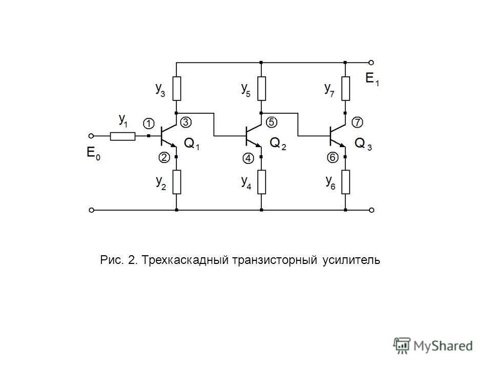 Рис. 2. Трехкаскадный транзисторный усилитель