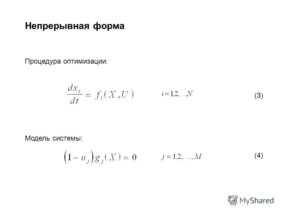 Непрерывная форма Процедура оптимизации: (3) Модель системы: (4)