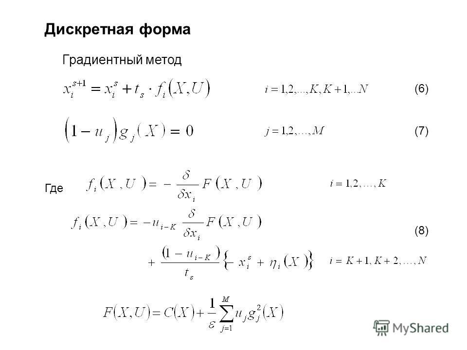 Дискретная форма Градиентный метод (6) (7) Где (8)