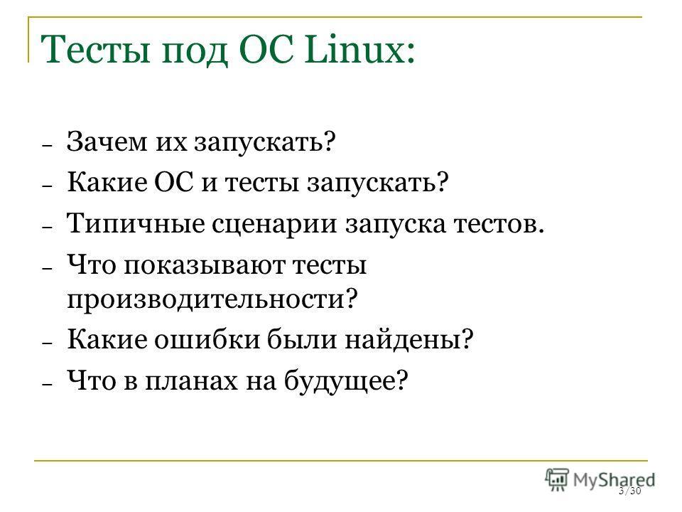 3/30 Тесты под ОС Linux: – Зачем их запускать? – Какие ОС и тесты запускать? – Типичные сценарии запуска тестов. – Что показывают тесты производительности? – Какие ошибки были найдены? – Что в планах на будущее?