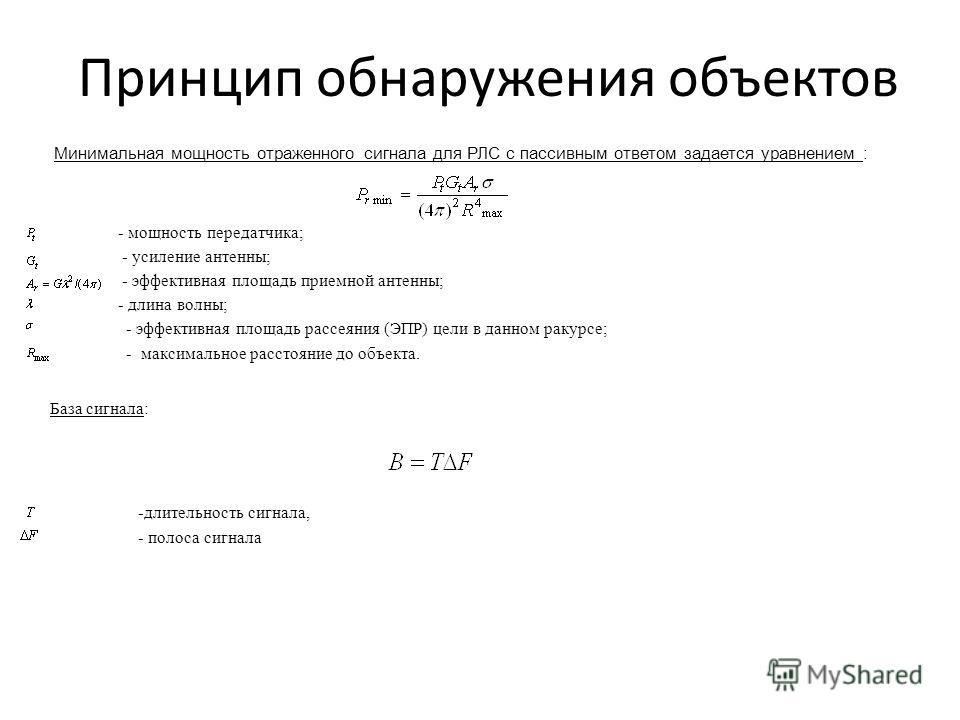 Принцип обнаружения объектов Минимальная мощность отраженного сигнала для РЛС с пассивным ответом задается уравнением : - мощность передатчика; - усиление антенны; - эффективная площадь приемной антенны; - длина волны; - эффективная площадь рассеяния