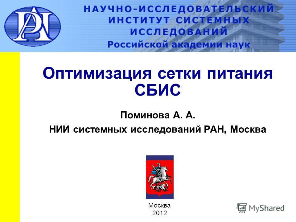 Оптимизация сетки питания СБИС Поминова А. А. НИИ системных исследований РАН, Москва Москва 2012