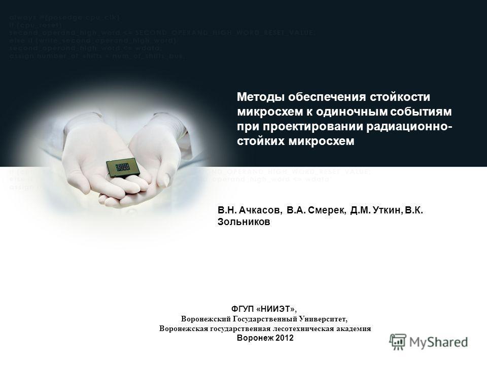 Методы обеспечения стойкости микросхем к одиночным событиям при проектировании радиационно- стойких микросхем В.Н. Ачкасов, В.А. Смерек, Д.М. Уткин, В