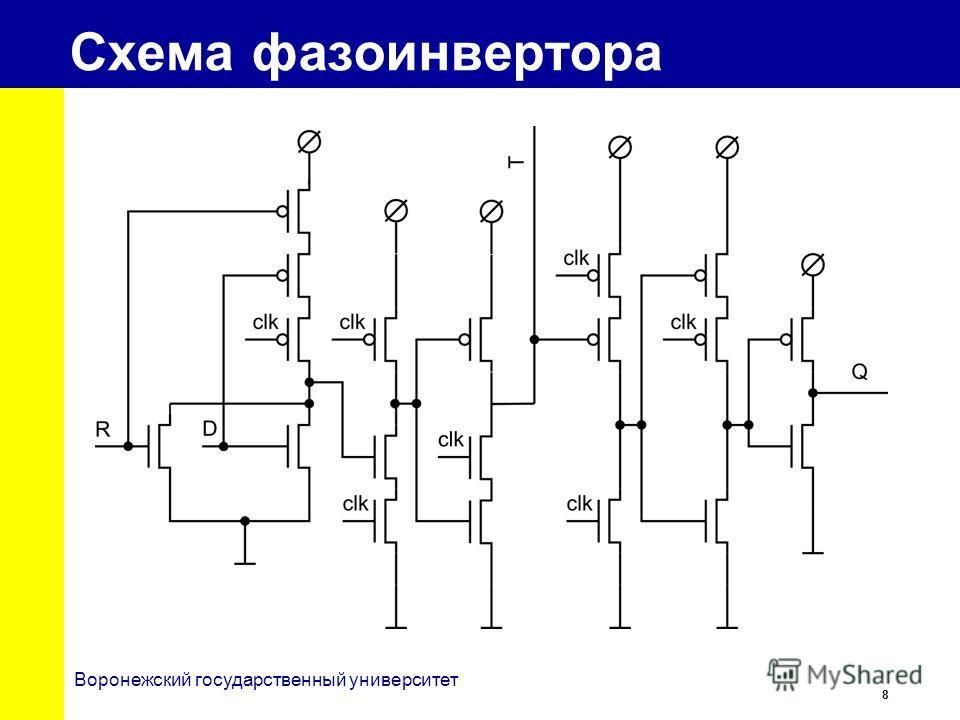 8 Воронежский государственный университет Схема фазоинвертора