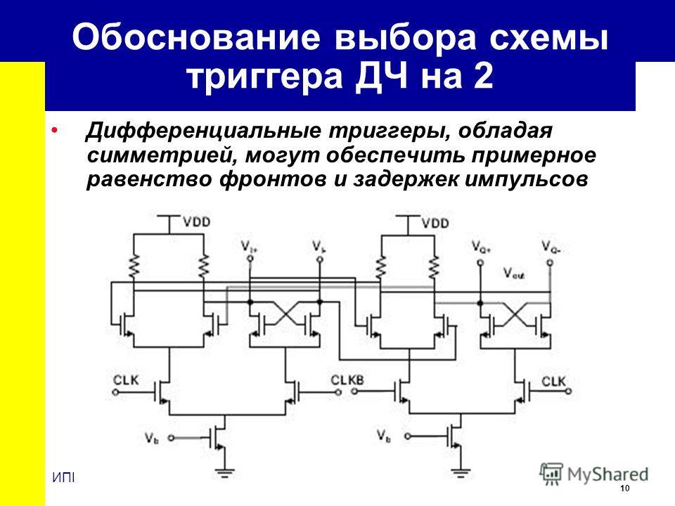 10 ИППМ РАН Обоснование выбора схемы триггера ДЧ на 2 Дифференциальные триггеры, обладая симметрией, могут обеспечить примерное равенство фронтов и задержек импульсов