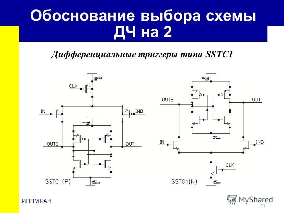 11 ИППМ РАН Обоснование выбора схемы ДЧ на 2 Дифференциальные триггеры типа SSTC1