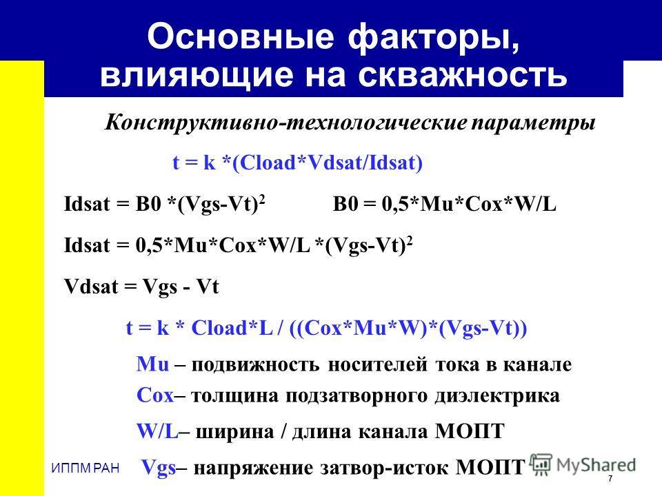 7 ИППМ РАН Основные факторы, влияющие на скважность t = k *(Cload*Vdsat/Idsat) Idsat = B0 *(Vgs-Vt) 2 B0 = 0,5*Mu*Cox*W/L Vdsat = Vgs - Vt Idsat = 0,5*Mu*Cox*W/L *(Vgs-Vt) 2 Mu – подвижность носителей тока в канале Cox– толщина подзатворного диэлектр