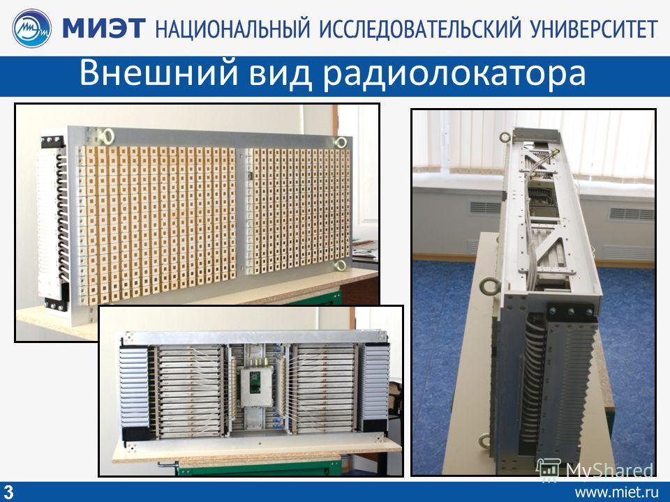 Внешний вид радиолокатора 3