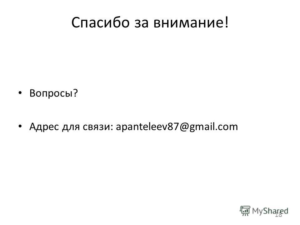 Вопросы? Адрес для связи: apanteleev87@gmail.com Спасибо за внимание! 18