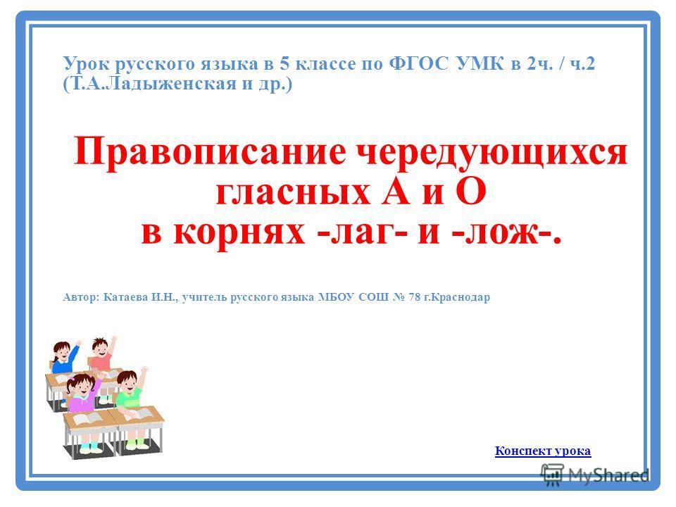 Конспект урока Урок русского