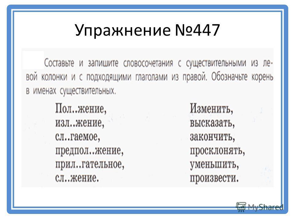 Упражнение 447