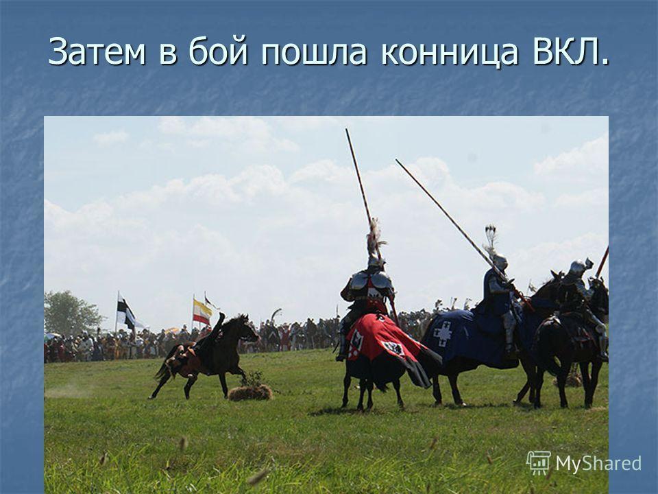 Затем в бой пошла конница ВКЛ.