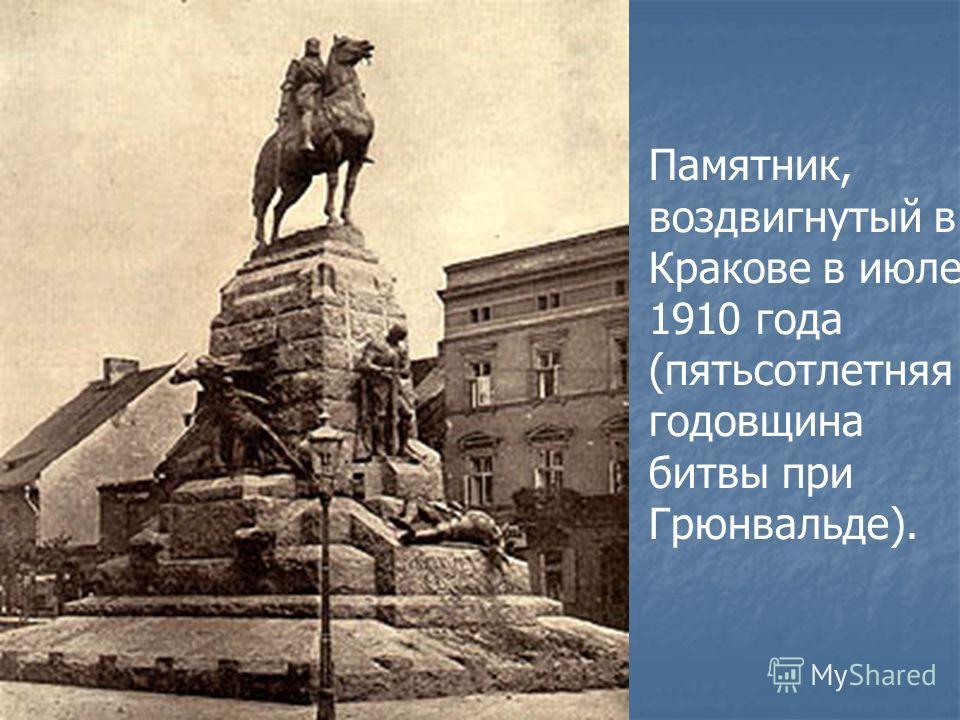 Памятник, воздвигнутый в Кракове в июле 1910 года (пятьсотлетняя годовщина битвы при Грюнвальде).