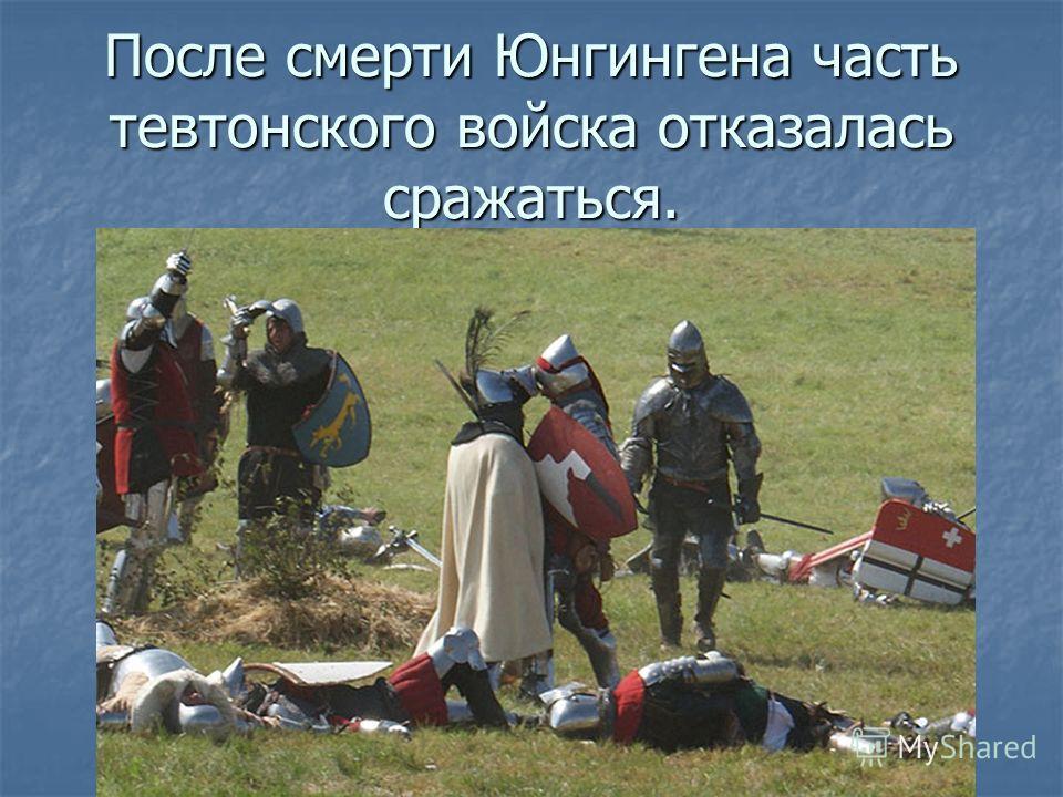 После смерти Юнгингена часть тевтонского войска отказалась сражаться.