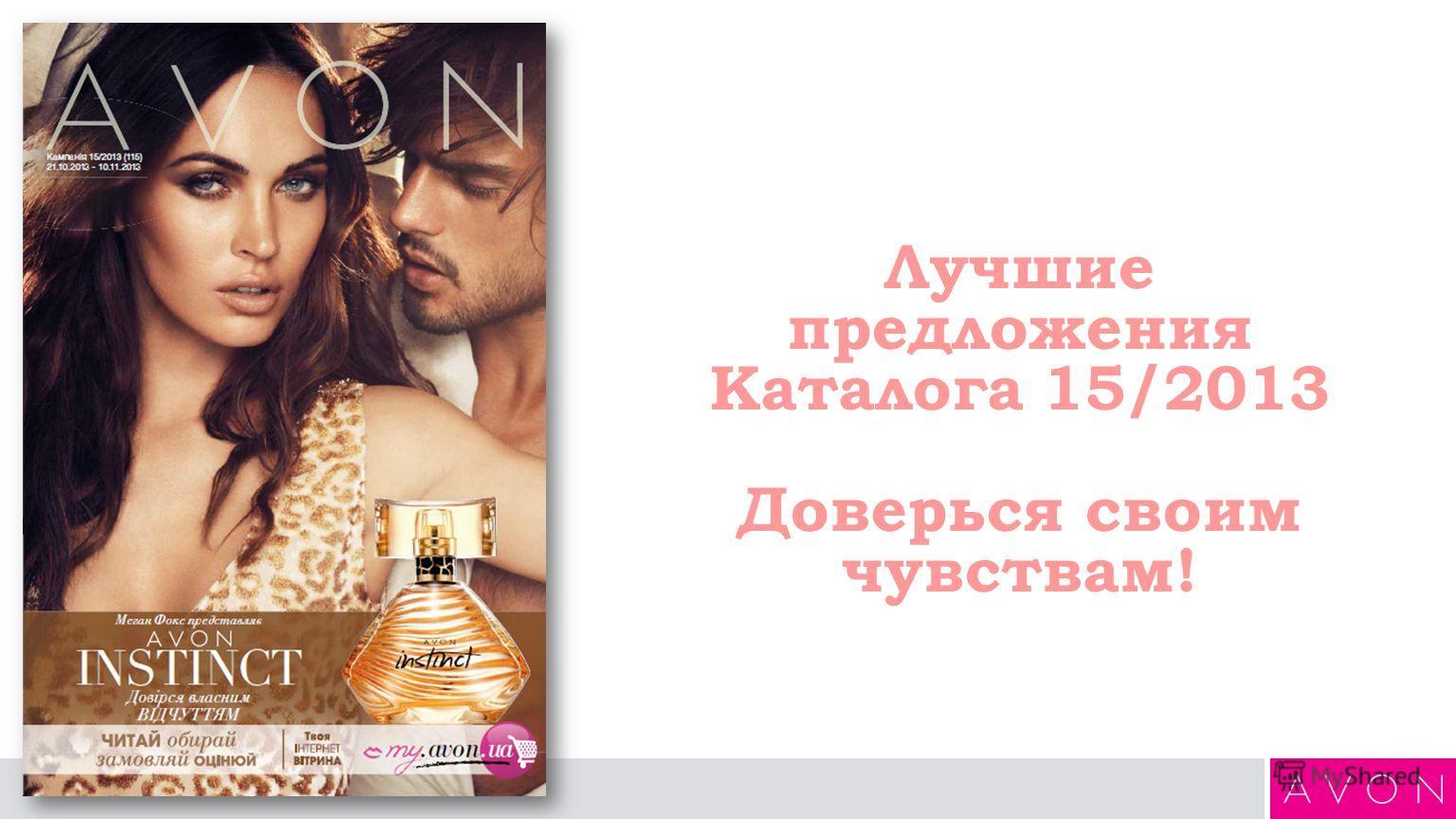 Лучшие предложения Каталога 15/2013 Доверься своим чувствам!