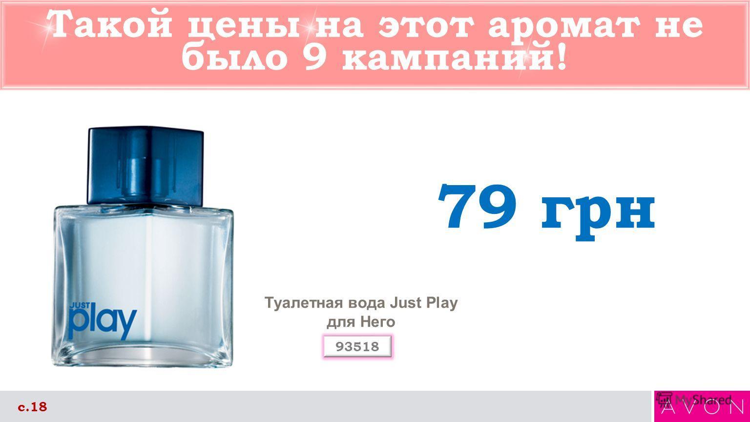 Такой цены на этот аромат не было 9 кампаний! Туалетная вода Just Play для Него с.18 79 грн 93518