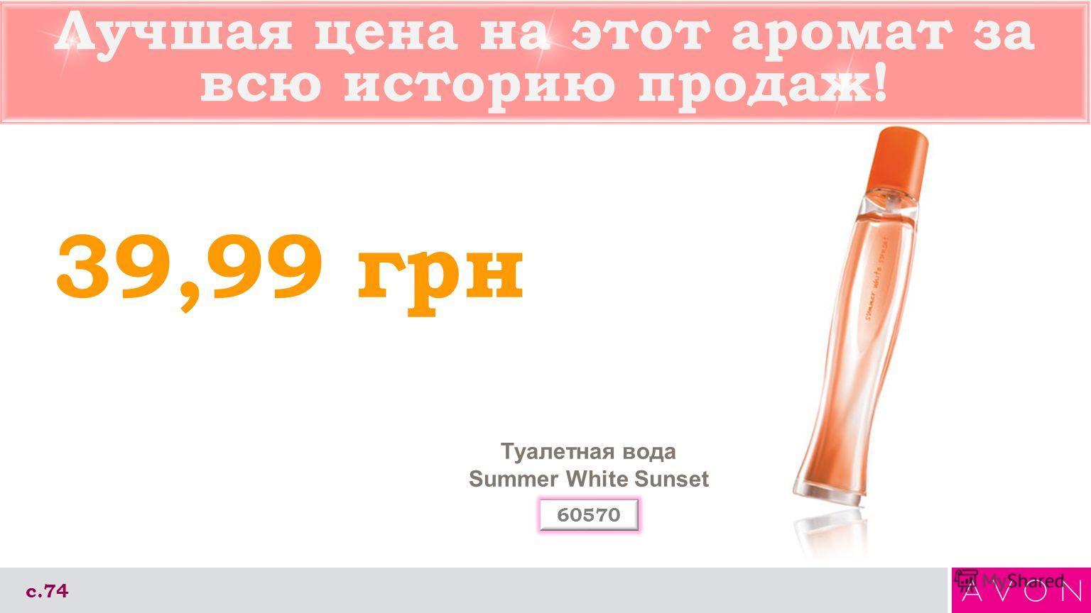 Лучшая цена на этот аромат за всю историю продаж! с.74 39,99 грн Туалетная вода Summer White Sunset 60570