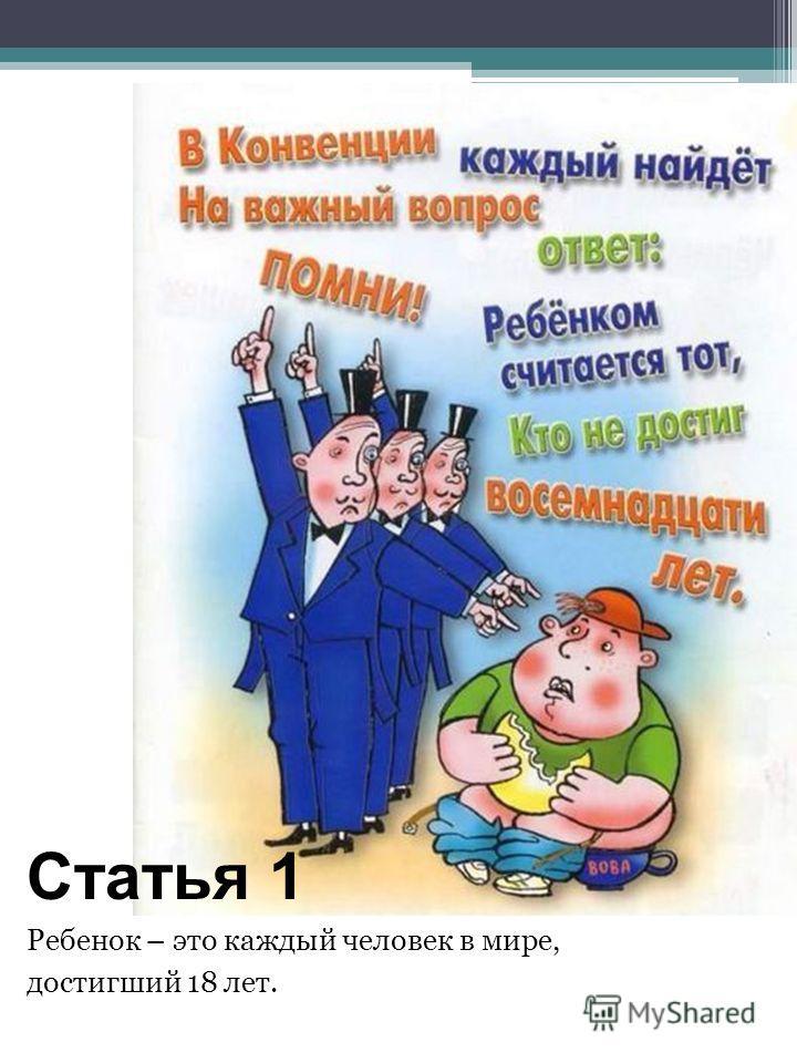 Статья 1 Ребенок – это каждый человек в мире, достигший 18 лет.