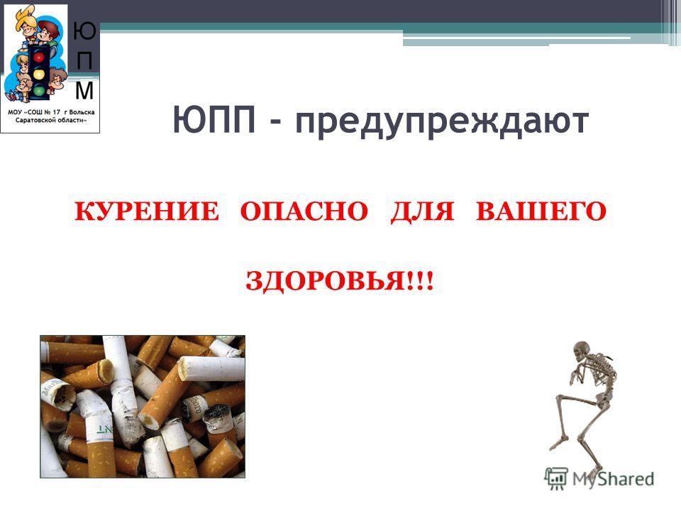 ЮПП - предупреждают КУРЕНИЕ ОПАСНО ДЛЯ ВАШЕГО ЗДОРОВЬЯ!!!