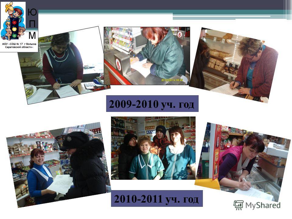 2009-2010 уч. год 2010-2011 уч. год