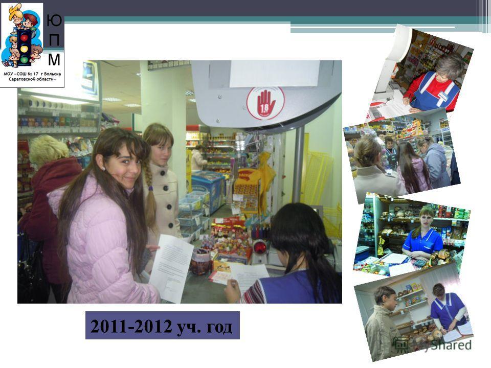 2011-2012 уч. год