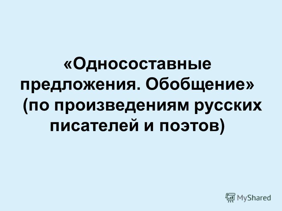 «Односоставные предложения. Обобщение» (по произведениям русских писателей и поэтов)