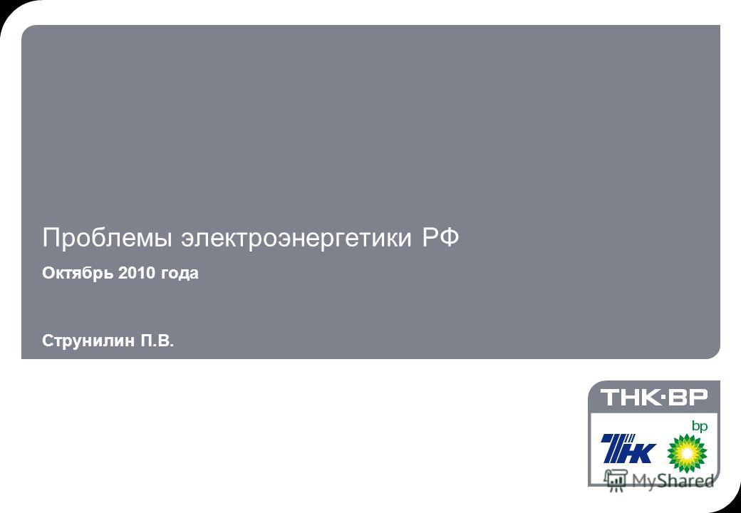 Проблемы электроэнергетики РФ Октябрь 2010 года Струнилин П.В.