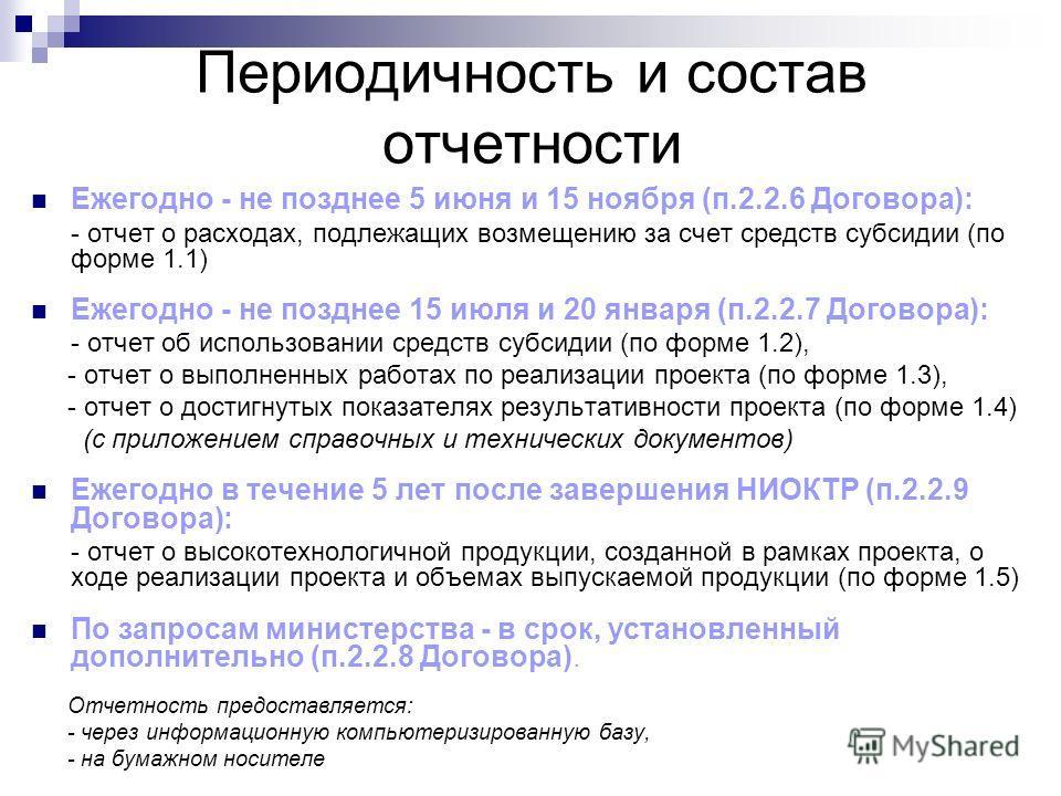 Периодичность и состав отчетности Ежегодно - не позднее 5 июня и 15 ноября (п.2.2.6 Договора): - отчет о расходах, подлежащих возмещению за счет средств субсидии (по форме 1.1) Ежегодно - не позднее 15 июля и 20 января (п.2.2.7 Договора): - отчет об