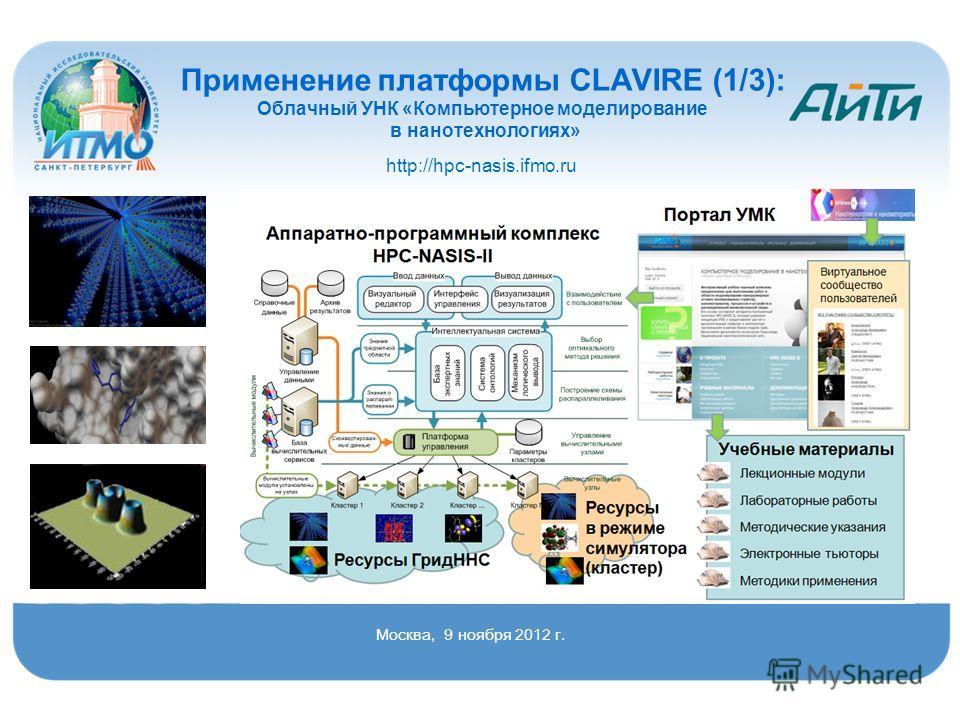 Применение платформы CLAVIRE (1/3): Облачный УНК «Компьютерное моделирование в нанотехнологиях» http://hpc-nasis.ifmo.ru Москва, 9 ноября 2012 г.