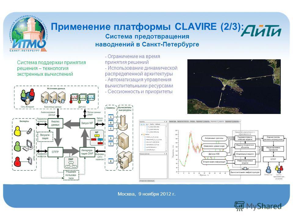 Применение платформы CLAVIRE (2/3): Система предотвращения наводнений в Санкт-Петербурге - Ограничение на время принятия решений - Использование динамической распределенной архитектуры - Автоматизация управления вычислительными ресурсами - Сессионнос