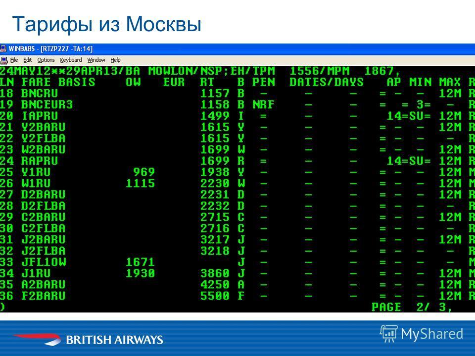 Тарифы из Москвы