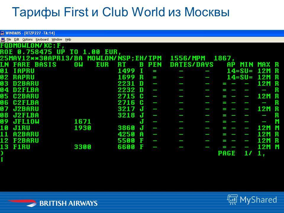 Тарифы First и Club World из Москвы