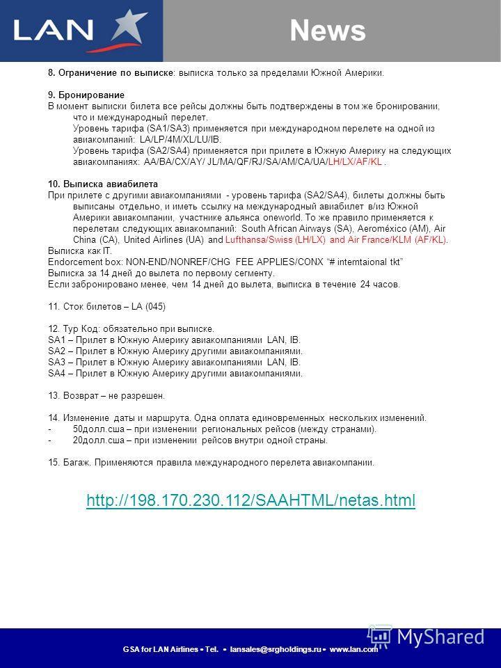 GSA for LAN Airlines Tel. lansales@srgholdings.ru www.lan.com 8. Ограничение по выписке: выписка только за пределами Южной Америки. 9. Бронирование В момент выписки билета все рейсы должны быть подтверждены в том же бронировании, что и международный