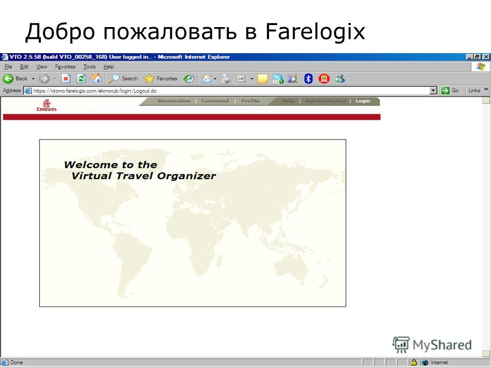 Добро пожаловать в Farelogix