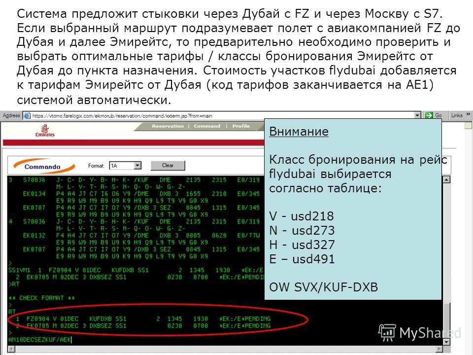 Система предложит стыковки через Дубай c FZ и через Москву с S7. Если выбранный маршрут подразумевает полет с авиакомпанией FZ до Дубая и далее Эмирейтс, то предварительно необходимо проверить и выбрать оптимальные тарифы / классы бронирования Эмирей