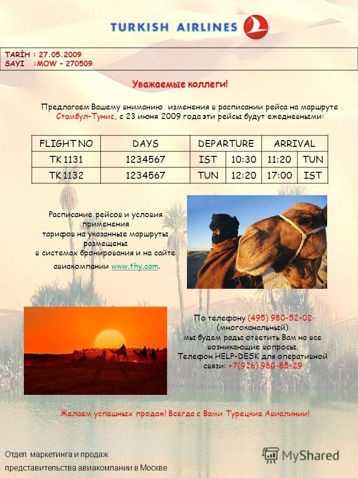 TARİH : 27.05.2009 SAYI :MOW – 270509 Уважаемые коллеги! Предлагаем Вашему вниманию изменения в расписании рейса на маршруте Стамбул-Тунис, с 23 июня 2009 года эти рейсы будут ежедневными: FLIGHT NODAYSDEPARTUREARRIVAL TK 11311234567IST10:3011:20TUN