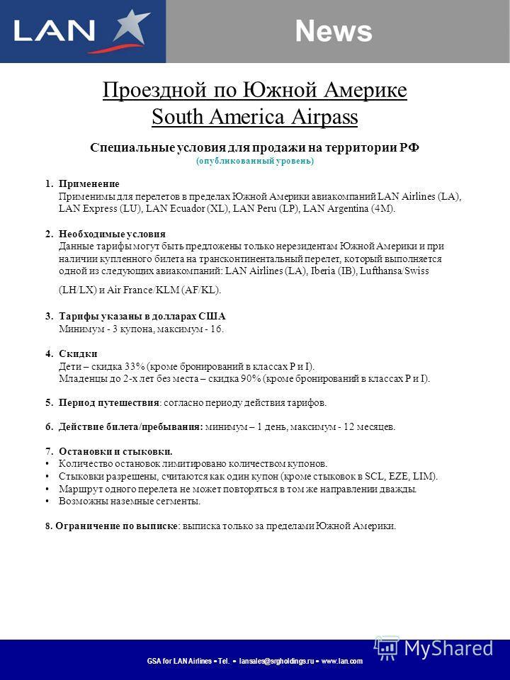 GSA for LAN Airlines Tel. lansales@srgholdings.ru www.lan.com Проездной по Южной Америке South America Airpass Специальные условия для продажи на территории РФ (опубликованный уровень) 1.Применение Применимы для перелетов в пределах Южной Америки ави