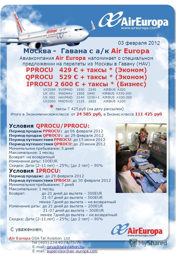 03 февраля 2012 Москва - Гавана с а/к Air Europa Авиакомпания Air Europa напоминает о специальном предложении на перелеты из Москвы в Гавану (HAV) PPROCU 429 + таксы * (Эконом) QPROCU 529 + таксы * (Эконом) IPROCU 2 600 + таксы * (Бизнес) UX3299 SVOM