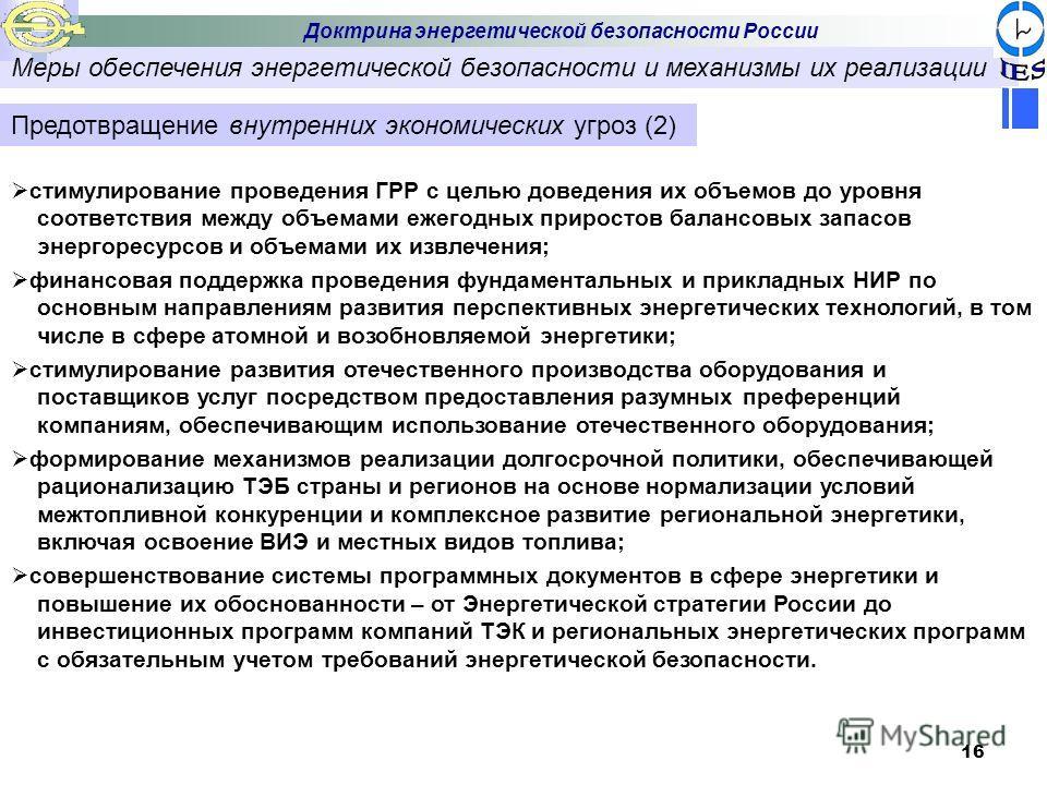16 Меры обеспечения энергетической безопасности и механизмы их реализации Доктрина энергетической безопасности России стимулирование проведения ГРР с целью доведения их объемов до уровня соответствия между объемами ежегодных приростов балансовых запа