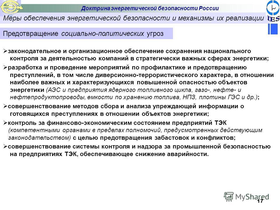 17 Меры обеспечения энергетической безопасности и механизмы их реализации Доктрина энергетической безопасности России Предотвращение социально-политических угроз законодательное и организационное обеспечение сохранения национального контроля за деяте