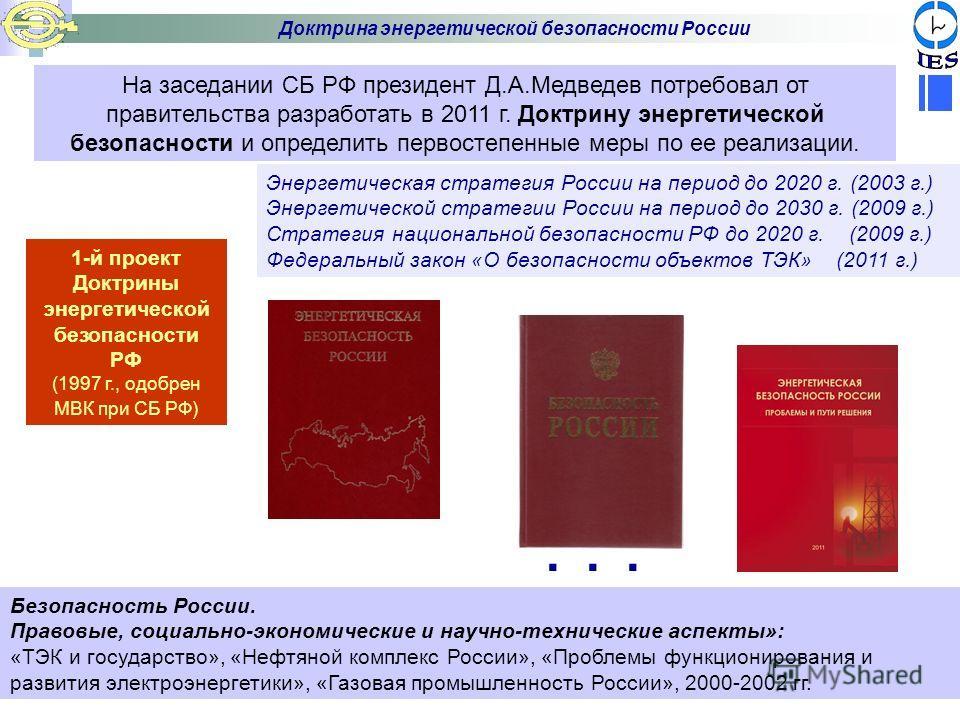 2 На заседании СБ РФ президент Д.А.Медведев потребовал от правительства разработать в 2011 г. Доктрину энергетической безопасности и определить первостепенные меры по ее реализации. 1-й проект Доктрины энергетической безопасности РФ (1997 г., одобрен