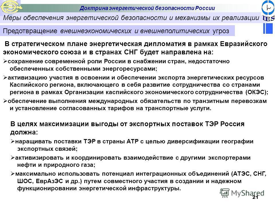 21 Меры обеспечения энергетической безопасности и механизмы их реализации Доктрина энергетической безопасности России Предотвращение внешнеэкономических и внешнеполитических угроз В стратегическом плане энергетическая дипломатия в рамках Евразийского